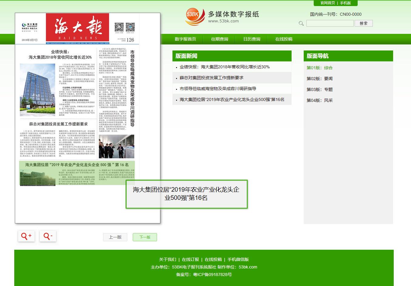 绿色电子报刊模板